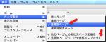 電子書籍化したPDF:見開きページの左右が逆になってしまう場合の対応