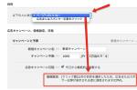 ダメなフェイスブック広告もよみがえる「アクション最適化CPM」登場!