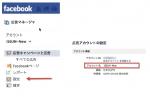 facebook広告に一般ユーザを追加する