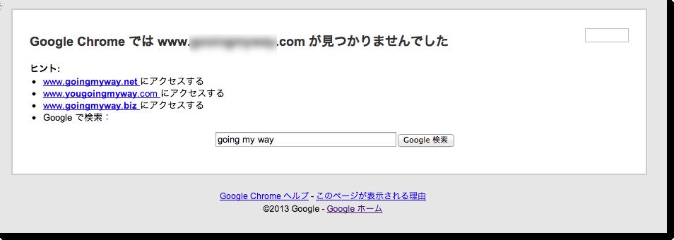 Google Chrome では 〜 が見つかりませんでした