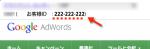 adwordsに管理者を追加する