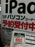 iPad3G版を未開封で受け取った場合の注意点。
