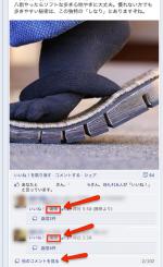 facebook上の交流がさらに楽しく!新しいコメント機能、国内でも登場。