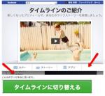 Q:facebookの「タイムラインに切り替える」の緑のボタンが表示されない。A:鳴かぬなら鳴くまで待とうホトトギス