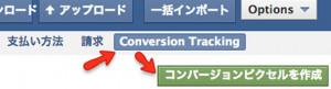 ついにfacebook広告にリマーケティング(リターゲティング)機能が一般公開。スマフォ・PC両方使いのユーザにも対応。