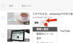 youtubeの動画にタグをつける方法