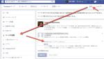 facebookページの管理人を追加する方法