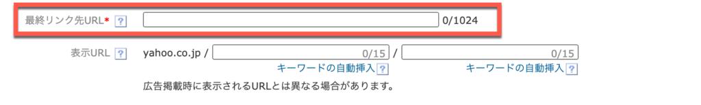 最終リンク先への登録