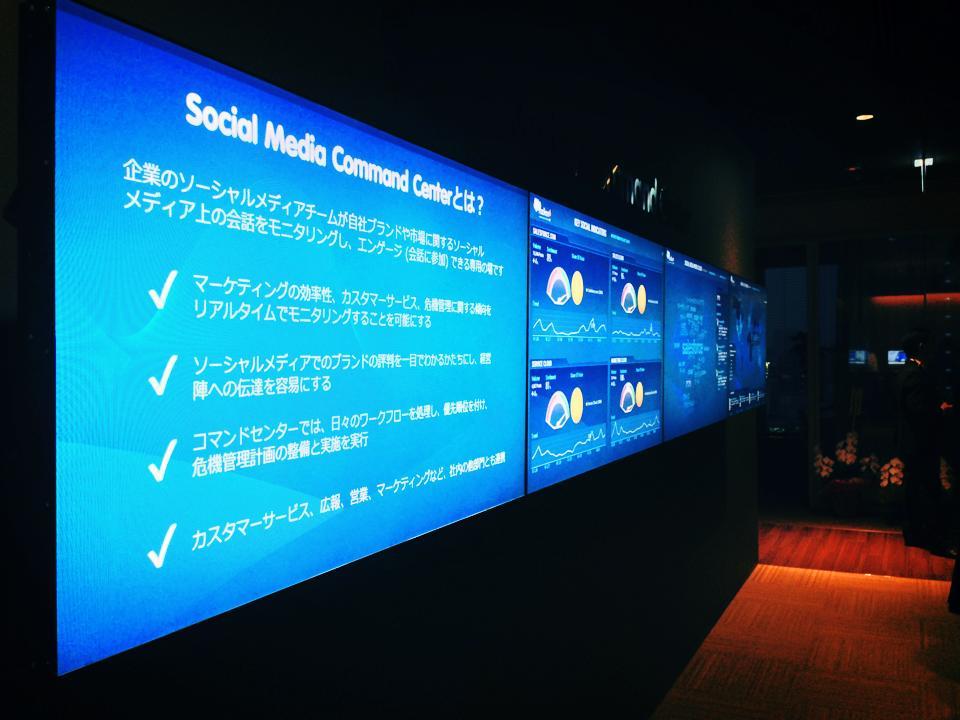ソーシャルメディアコマンドセンター