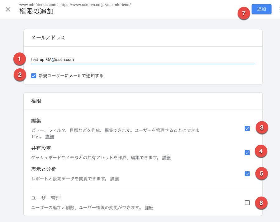 GoogleAnalyticsユーザの追加の最後の画面