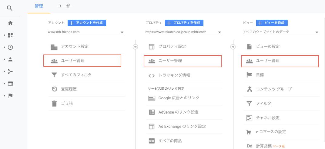 GoogleAnalyticsユーザの追加
