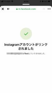 facebook_linked