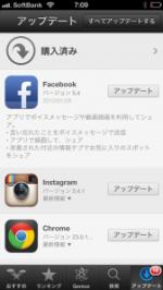 facebookアプリ(iOS版)で直接動画UPやボイスメッセージ可能に。スパム報告も。