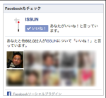 facebookのLikeBox仕様変更。旧バージョンは2015年6月23日で停止。