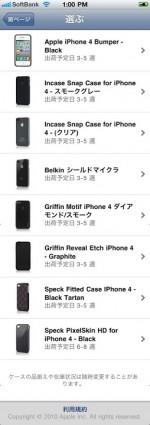 iphone4 無償配布ケース(Bumper)一覧