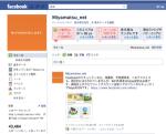 Twitterユーザの多いPosterousブログでフェイスブック・ボックスを設置する方法を書いてみました。