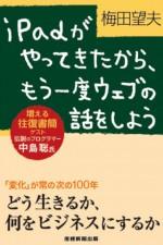 梅田望夫さん最新作の冒頭企画「増える往復書簡」がとても素晴らしかったので、夏のiPad読書感想文を書きました。