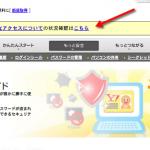 Yahoo! JAPAN、2200万件の情報漏洩で、自分のIDの流出確認ツールを公開。