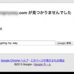 Google Chrome では 〜 が見つかりませんでした を解決する。