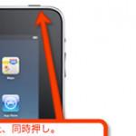 ipad のタッチパネルが操作できない場合の解決方法