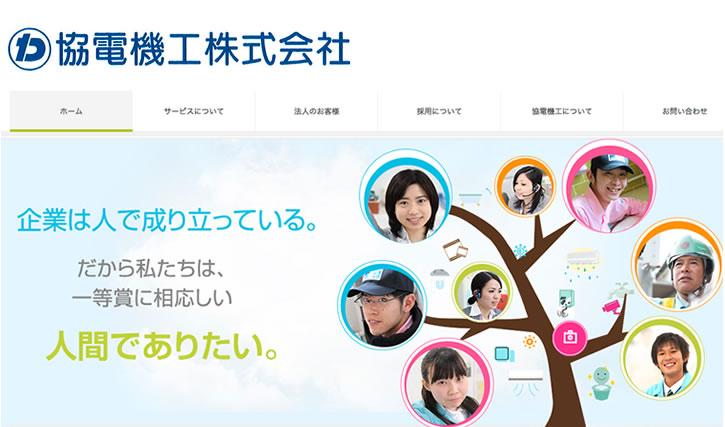works_kyodenkiko01